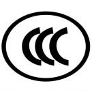 CCC(强制性产品认证)